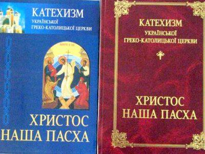 Аудіокнига Катехизму УГКЦ – Христос Наша Пасха