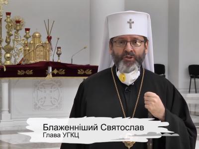 Глава УГКЦ дав детальні поради священикам і вірним, як поводитися у Страсний тиждень та Великдень