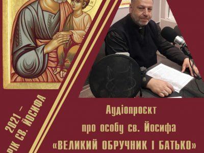 """Радіо """"Дзвони"""" НОВИЙ аудіопроєкт від о.Тараса Огара про св.ЙОСИФА з нагоди його року, який проголосив папа Франциск."""